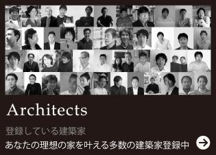 登録している建築家