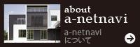 a-net.naviについて