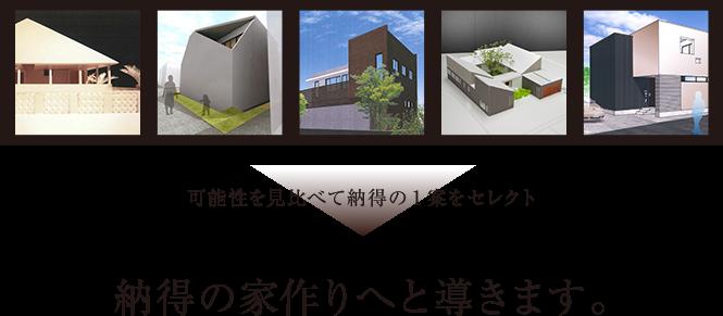 可能性を見比べて納得の家作りへの導きます。